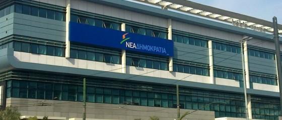 nea-dimokratia-grafeia-syggrou1
