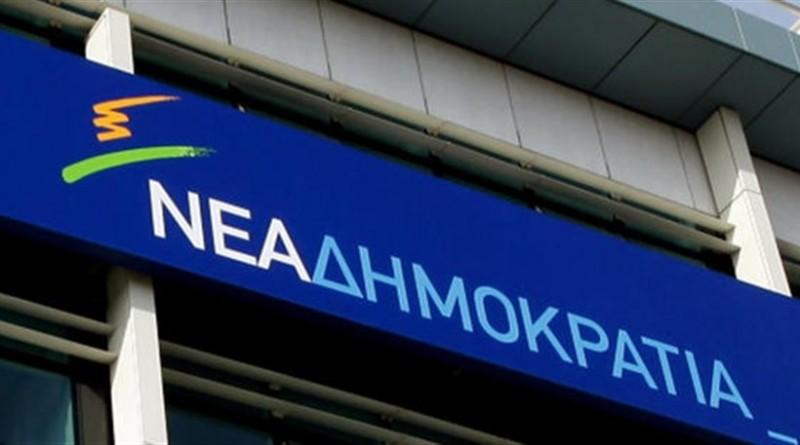 nea-dimokratia1