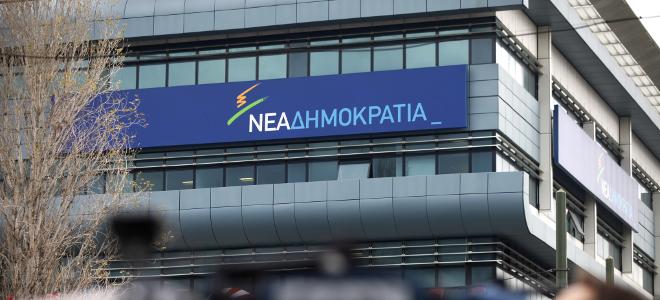 http://neodimokratis.gr/wp-content/uploads/2015/06/Nea-Dimokratia-Syggrou2.png