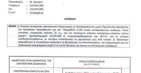 Αυτός είναι ο ΣΥΡΙΖΑ: Έργο 14.145.000€  με μόνο 9 ώρες διαγωνισμό