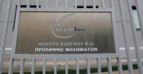 Ποινικές διώξεις για το διαγωνισμό πρόσληψης ιατρών και νοσηλευτών του ΚΕΕΛΠΝΟ επί Πολάκη