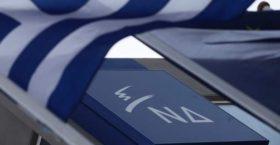 «Μπλόκο» της ΝΔ στο περιφερειακό Συνέδριο Λαμίας: Φιέστα του Τσίπρα, κανείς από μας δεν θα πάει