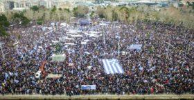 Συλλαλητήριο για τη Μακεδονία: Εντυπωσιακές φωτογραφίες από drone