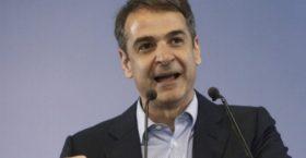 Μητσοτάκης: «Γερά να φύγει η χειρότερη κυβέρνηση που γνώρισε ο τόπος»