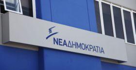 «To κυβερνητικό πρόγραμμα της Νέας Δημοκρατίας δεν περιλαμβάνει κανένα μνημόνιο»