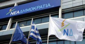 Τα φαβορί της Νέας Δημοκρατίας σε όλη την Ελλάδα