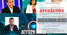Αποκάλυψη του Νίκου Ρωμανού: 2.100€ την ημέρα το κόστος της εκπομπής της Ακριβοπούλου στην ΕΡΤ