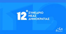 Το πρόγραμμα του 12ου συνεδρίου της Νέας Δημοκρατίας!