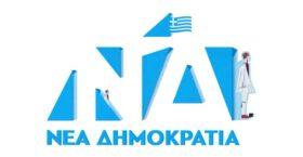 ΝΔ: Ένας τσολιάς στολίζει σήμερα το σήμα του κόμματος