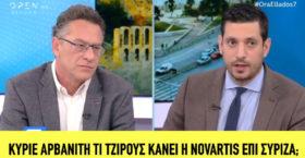 Το video του Κυρανάκη με τον Αρβανίτη που έγινε viral!