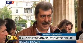 Αμετανόητος Πολάκης για Κυμπουρόπουλο: «Έκανα πολιτική κριτική»