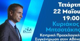 Θα βουλιάξει το Περιστέρι την Τετάρτη στην κεντρική ομιλία του Κυριάκου για τις Ευρωεκλογές!