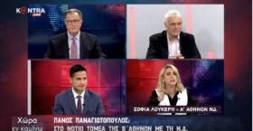 Λουκέρη σε Τσιρώνη: «100% φορολογία! Θέλετε να εξαρτώνται οι Έλληνες από τον Πατέρα Κράτος» (VIDEO)
