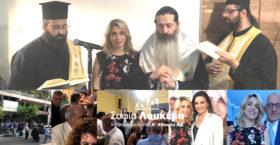 Το αδιαχώρητο στα εγκαίνια της Σοφίας Λουκέρη στην Αθήνα (PHOTOS+VIDEOS)