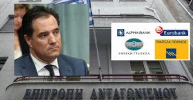 Έφοδος της Επιτροπής Ανταγωνισμού ταυτόχρονα σε όλες τις τράπεζες – «Παρακαλούμε σηκωθείτε και μην αγγίζετε τίποτα!»
