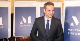 Μητσοτάκης για νέο σήμα μακεδονικών προϊόντων: Έχουμε πια μία κεντρική ταυτότητα